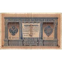 Рос. Империя, 1 рубль обл. 1898 г., Плеске-Брут