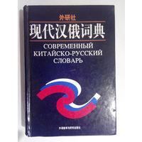 Современный Китайско - Русский словарь (#0011)