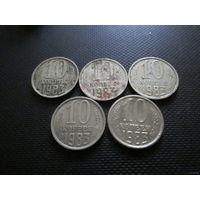 10 копеек 1983, 1984, 1985 г., СССР