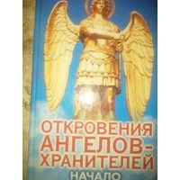 Любовь Панова Р.Гарифзанов НАЧАЛО  Откровения ангелов -хранителей и