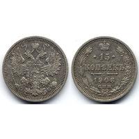 15 копеек 1908 СПБ ЭБ, Николай II