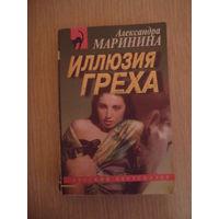 "Александра Маринина. ""Иллюзия греха"""