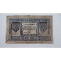 Россия 1 рубль 1898 Плеске  Брут