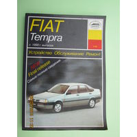 Fiat Tempra - ремонт