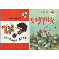 ЗВОНКИЙ ДЕНЬ Б. Заходер. Издательство Детская литература 1984 год.