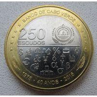 Распродажа! Кабо-Верде 250 эскудо 2015 РЕДКАЯ. Все монеты с 1 рубля!!