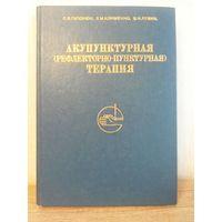 Книга акупунктурная терапия
