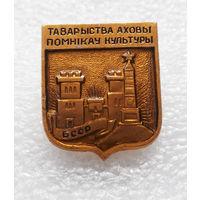 Товарищество охраны памятников культуры БССР #0606-OP14