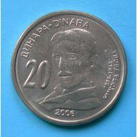 20 динар 2006 Сербия. Н.Тесла