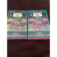 Дао - пробуждение света (комплект из 2 книг) | Чиа Мантэк, Чиа Мэниван