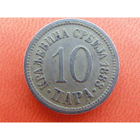 Сербия 10 пар, 1883г.
