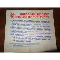 Памятка , плакат БССР для участников ВОВ