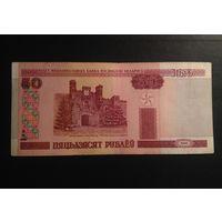 50 рублей 2000 года серия Ть
