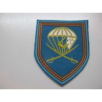 Шеврон 217 ПДП 98 ВДД Россия