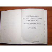 ВОСПОМИНАНИЯ Б.Н.ЧИЧЕРИНА Москва сороковых годов 1929г