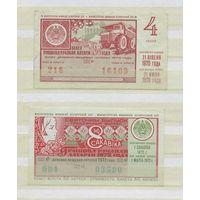 Лотерейные билеты.Беларусь.(БССР).1970 и 1972.