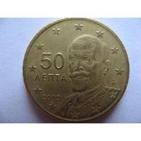 Греция 50 евроцентов 2002г. без буквы F