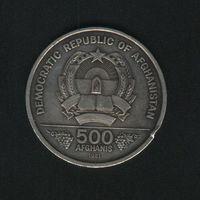 Афганистан. 500 афгани 1981 г. FAO. Серебро.