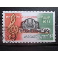 Венгрия 1975 100 лет концертного зала Ф. Листа