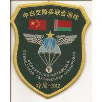 Китаец 2012