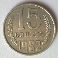 СССР. 15 копеек 1982 г. #2