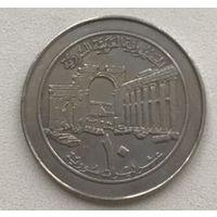 Сирия 10 фунтов 1996 г.
