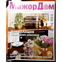 Журнал Мажор Дом . 12.11 В подарок к покупке