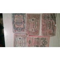 Банкноты российская империя