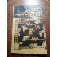 Приборы для контроля и налаживания радиоэлектронной аппаратуры, 1990г, Скрыпник В.А