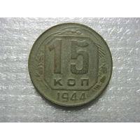 15 копеек 1944 год