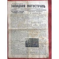 Газета Западная магистраль Гродно Брест-Литовской Ж Д 1949 г