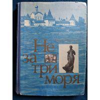 Юрий Мелентьев. Не за три моря.