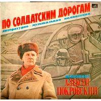 LP Алексей Покровский - По солдатским дорогам (1979)