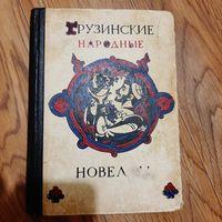 Народные грузинские новеллы