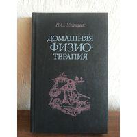 Книга Домашняя физиотерапия