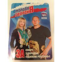 Календарь рф единая россия 2011-12