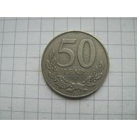 Албания 50 лек1996г.