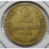2 копейки 1946 г  (1)