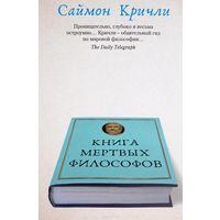 Кричли. Книга мертвых философов