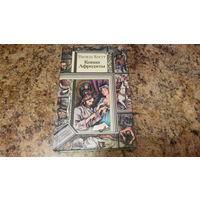 Копия Афродиты - серия Библиотека приключений и фантастики