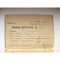Личная карточка призывника об зачислении на службу 1919 год.