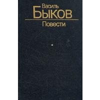 Василь Быков. Повести