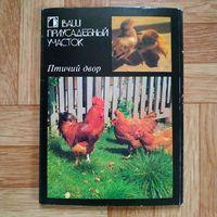 Набор открыток Птичий двор (Наш приусадебный участок)