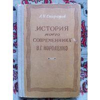 А. И. Сторожев. История моего современника В. Г. Короленко.