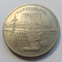 "СССР, 5 рублей 1990 год, ""Матенадаран, г. Ереван"""