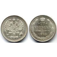 10 копеек 1915 ВС, Николай II