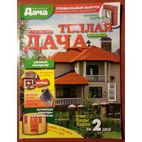 Журнал Любимая дача 2008-10