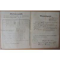 Удостоверение учащейся Кричевской школы, 1906 г.