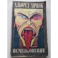Альфред Хичкок Исчезновение // Серия: Библиотека для ночного чтения