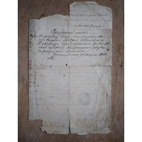Аукционный лист на продажу вещей умершего. Гродненская губерния. 1916 г.